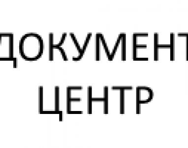 11-ДОКУМЕНТ ЦЕНТР
