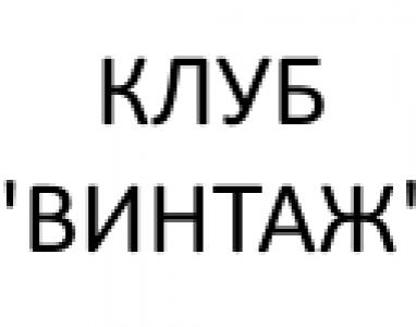 13-КЛУБ ВИНТАЖ