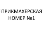 17-ПАРИКМАХЕРСКАЯ№1