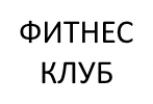 27-ФИТНЕС