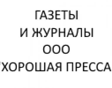 4-ХОРОШАЯ ПРЕССА