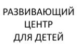 6-РАЗВИВАЮЩИЙ ЦЕНТР
